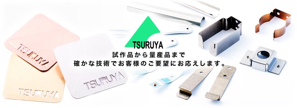 試作品から量産品まで 確かな技術でお客様のご要望にお応えします。